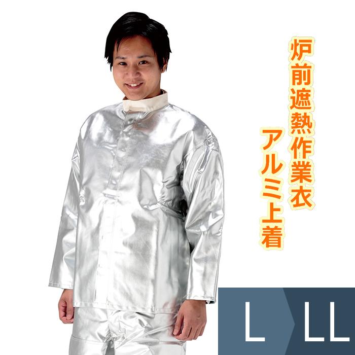 耐熱保護衣 炉前遮熱作業衣 アルミ上着 AWW1