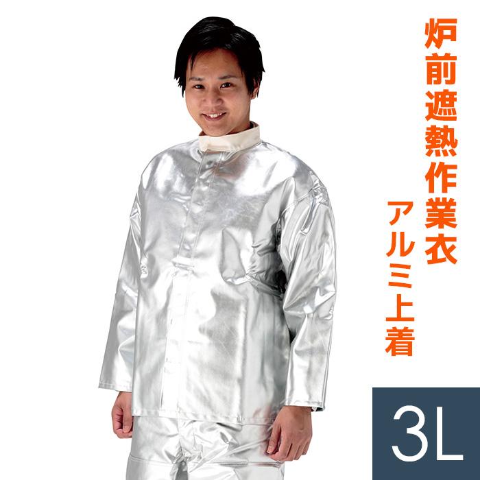 耐熱保護衣 帝健 炉前遮熱作業衣 アルミ上着 AWW1 3L