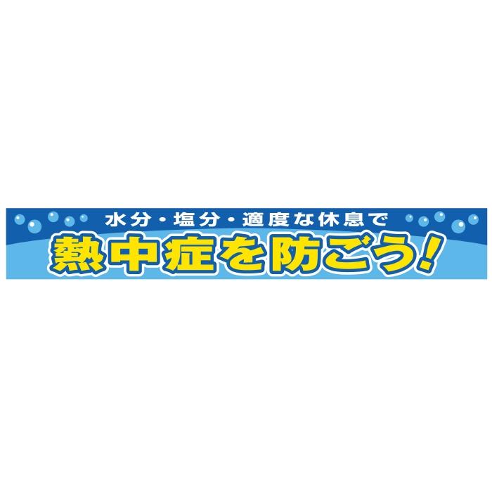 熱中対策 【標識】 横断幕 HO-505 【熱中症を防ごう!】 870×5900mm