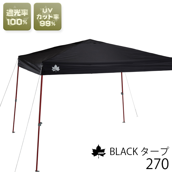 BLACKタープ 270 LOGOS[ロゴス] [遮光率100% UVカット99% 専用キャリーバッグ付 ベンチレーション付 簡単組立]