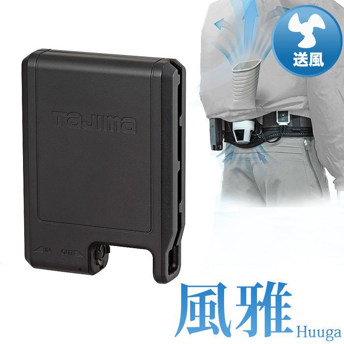 清涼ファン風雅ボディ用 TAJIMA タジマ バッテリー FB-BT7455BK 熱中対策 予防 夏 残暑 涼しい オプション