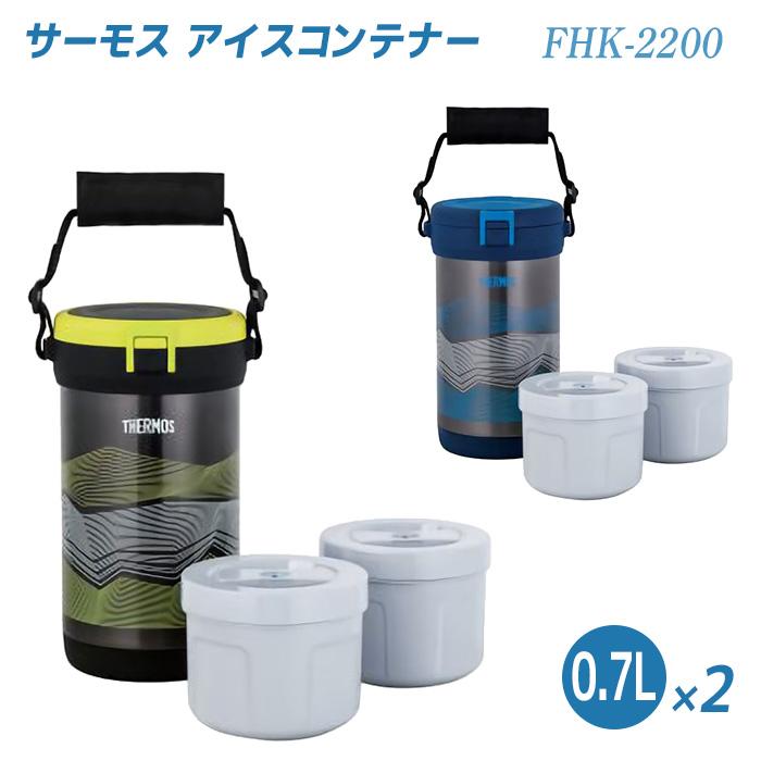 アイスコンテナー [サーモス THERMOS] FHK-2200 アウトドア 通勤 スポーツ 持ち運び 作業用品 [熱中対策 暑さ対策]