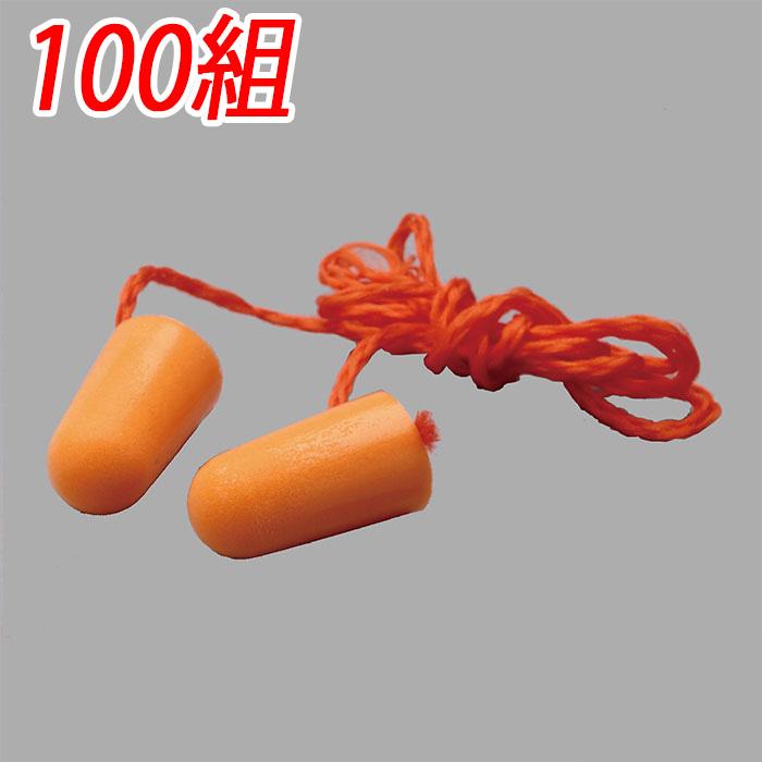 [スリーエム 3M] 耳栓 NO.1110 紐付 フリーサイズ 1組×100入 遮音