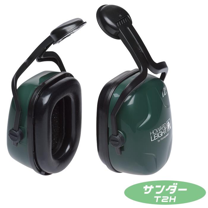 イヤーマフ サンダーT2H ヘルメット取付型 2個入り 【アダプタ別売】 防音保護具