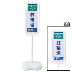 両面印刷 標識 駐輪場スタンド標識類 S-7230P P台 駐輪場 114082