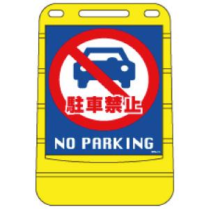 標識 スタンドスタンド バリアポップサイン BPS-14 駐車禁止 334014