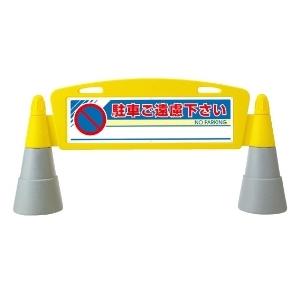 両面表示 標識 フィールドアーチ ユニット 標識類 865-242 両面 駐車ご遠慮下さい