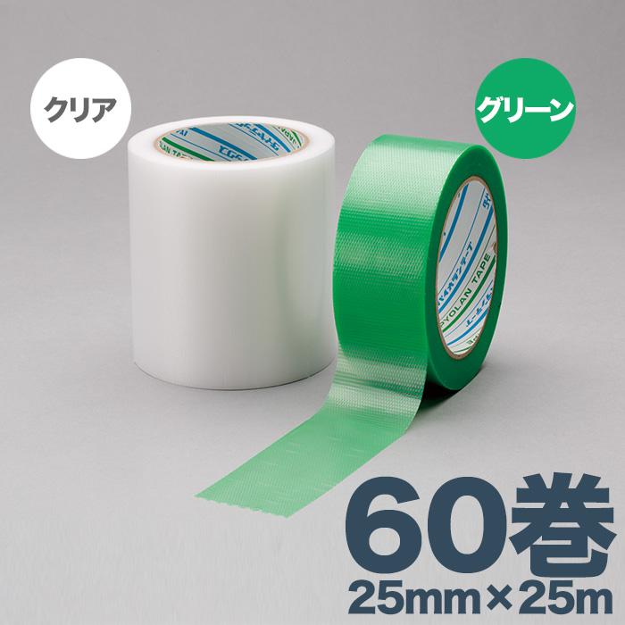 養生用テープ 養生用テープ パイオラン(R) 粘着テープ 25mm×25m 60巻 [グリーン/クリア]