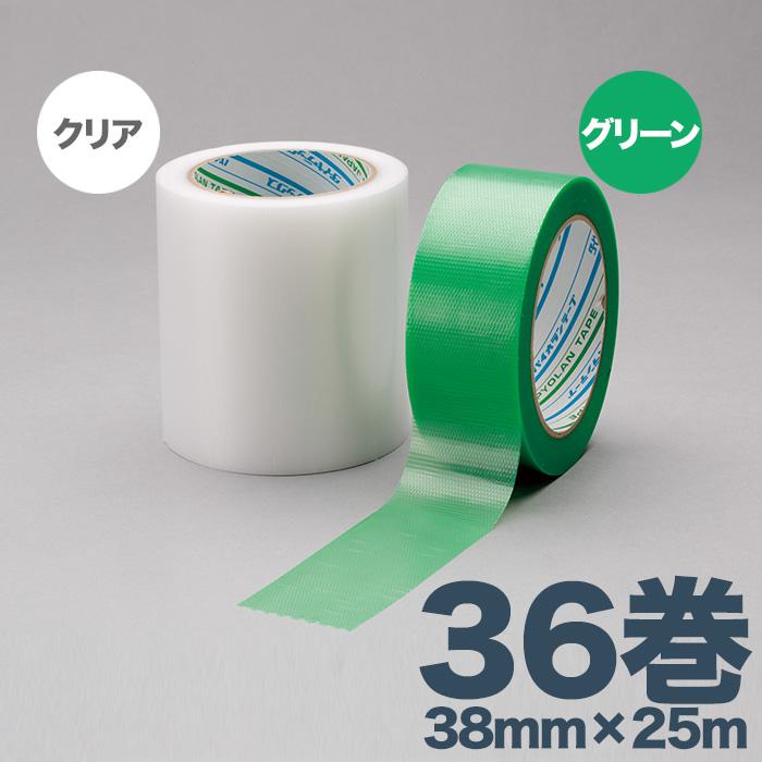 養生用テープ 養生用テープ パイオラン(R) 粘着テープ 38mm×25m 36巻 [グリーン/クリア]