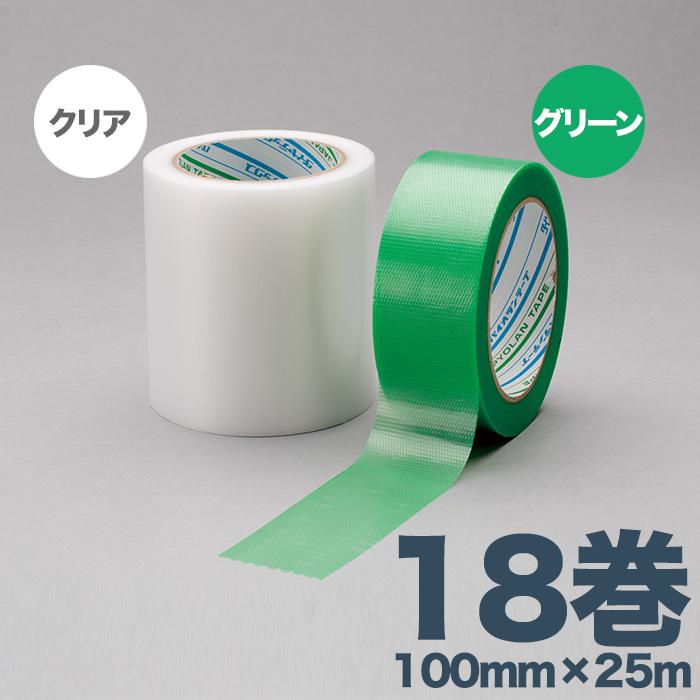 養生用テープ 養生用テープ パイオラン(R) 粘着テープ 100mm×25m 18巻 [グリーン/クリア]