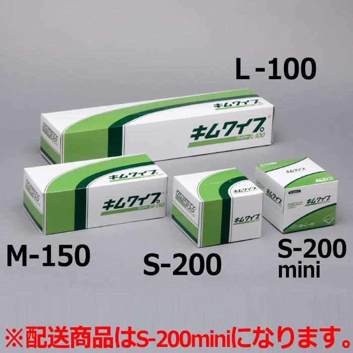 日本製紙クレシア キムワイプ(R) S-200 mini [9.6×21.5cm] 200枚×72箱/ケース