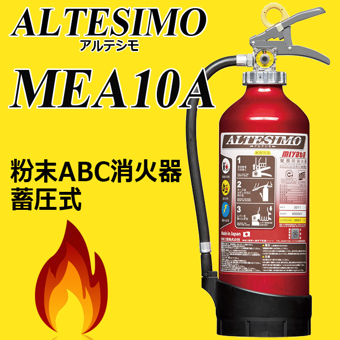 モリタ宮田工業 消火器 アルテシモ MEA10B リサイクルシール付 [初期消火用品・防災グッズ・防災対策・消火]