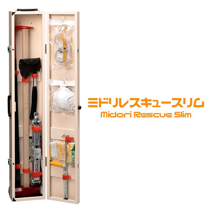防災 備蓄 備え 救助・救急用品 移動式救助工具セット ミドリレスキュースリム