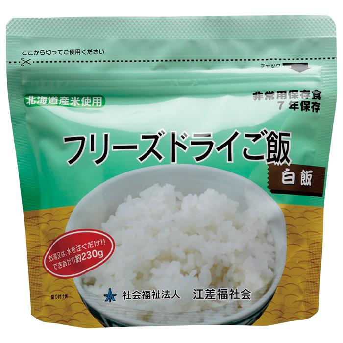 防災 保存食 非常食 【30袋入】 [うるち米] フリーズドライご飯 白飯 80GX30袋入/箱【ランキングにランクイン】