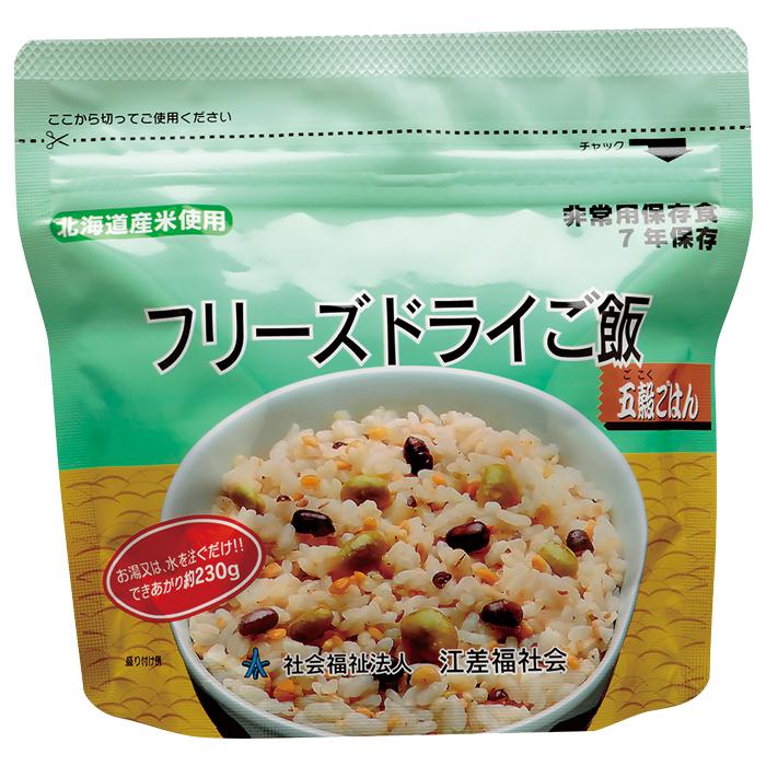 防災 保存食 非常食 【30袋入】 [うるち米 五穀] フリーズドライご飯 五穀ごはん 80GX30袋入/箱