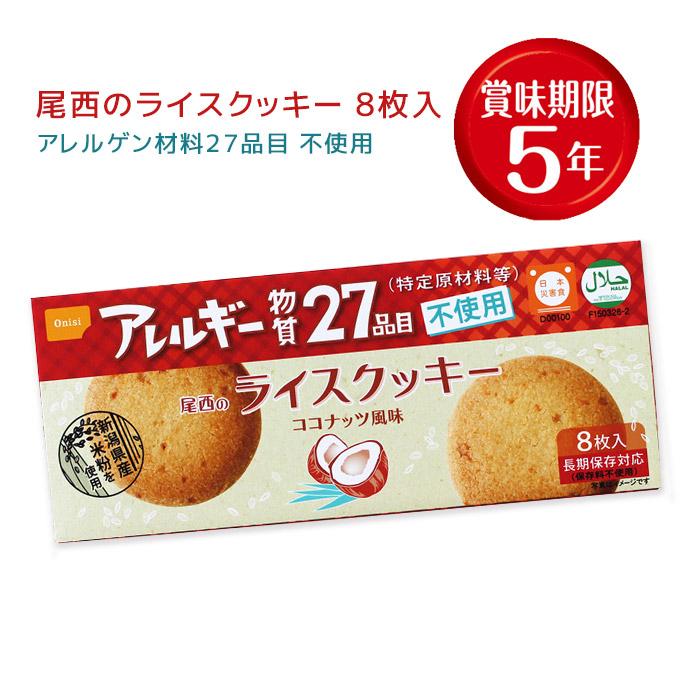 非常食 尾西食品 尾西のライスクッキー 8枚入(小箱)X48入/箱 避難用 災害 防災用品