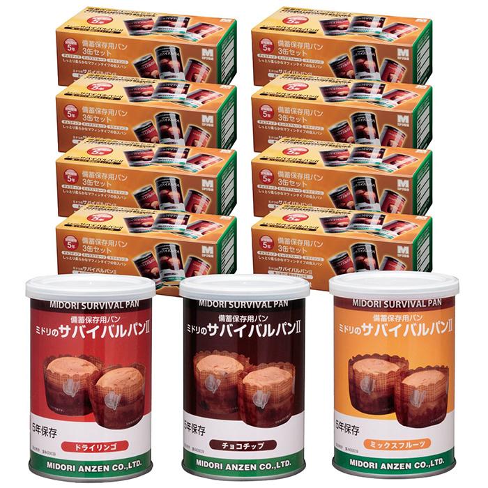 防災グッズ 保存食 緊急時に備えた食料対策 ミドリサバイバルパン 3缶セットX8入 (24缶)