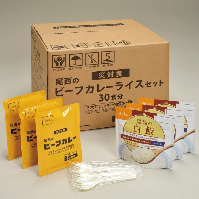 非常食 尾西食品 [保存食 防災食] アルファ米 ビーフカレーライスセット 30食分入 避難用 災害 防災用品
