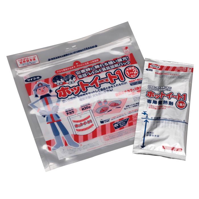 防災 食品加熱パック 非常用 ホットイート1(加熱用袋1枚・発熱剤60G1個) 48パック入 災害用 備蓄