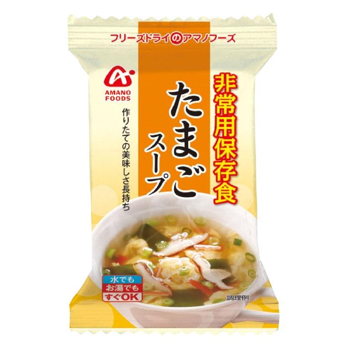 防災 たまごスープ 非常食 保存食 アサヒグループ食品 フリーズドライ 非常用保存食 50袋/ケース 災害用 備蓄