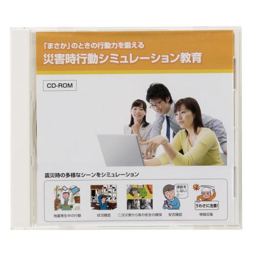 ミドリ安全 災害時行動シミュレーション 教育CD-ROM