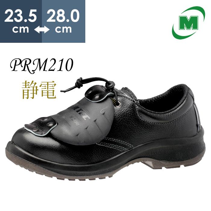 ミドリ安全 静電安全靴 プレミアムコンフォート PREMIUM COMFORT PRM210 甲プロMII メンズ ゴム紐 新ワイド樹脂先芯 牛クロム革 ブラック 23.5-28.0cm
