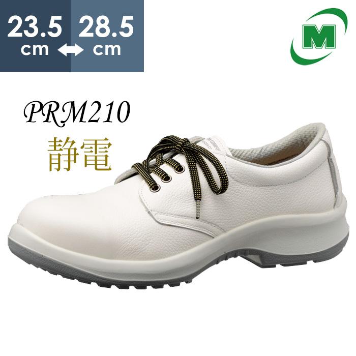 ミドリ安全 静電安全靴 プレミアムコンフォート PREMIUM COMFORT PRM210 静電 メンズ ゴム紐 新ワイド樹脂先芯 牛クロム革 ホワイト 23.5-28.0cm