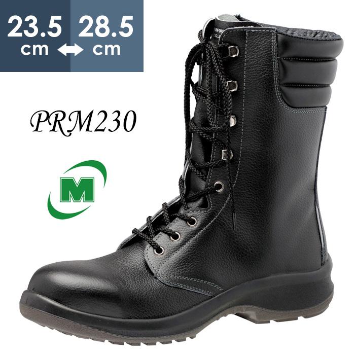 ミドリ安全 安全靴 プレミアムコンフォート PREMIUM COMFORT PRM230 メンズ ブーツタイプ 長編上靴 新ワイド樹脂先芯 牛クロム革 ブラック 23.5-28.5cm