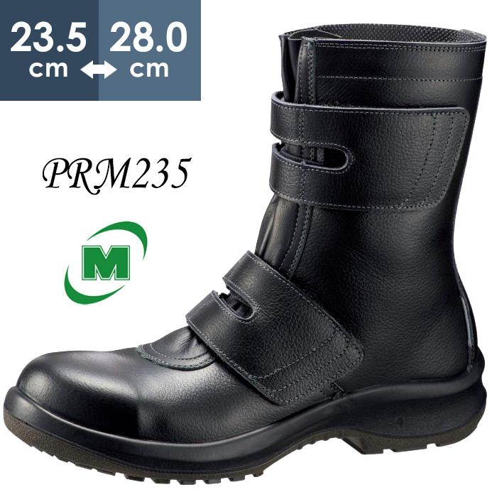 ミドリ安全 安全靴 プレミアムコンフォート PREMIUM COMFORT PRM235 メンズ ブーツタイプ 長編上靴 マジックタイプ 新ワイド樹脂先芯 牛クロム革 ブラック 23.5-28.0cm