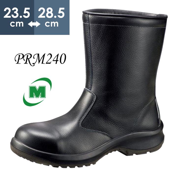 ミドリ安全 安全靴 プレミアムコンフォート PREMIUM COMFORT PRM240 メンズ ブーツタイプ 新ワイド樹脂先芯 牛クロム革 ブラック 23.5-28.5cm