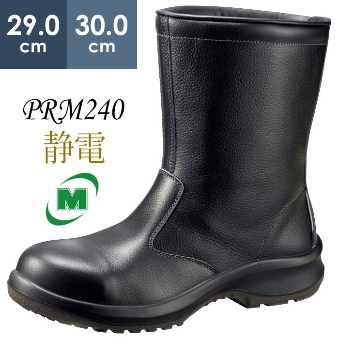 【大きいサイズ】ミドリ安全 静電安全靴 プレミアムコンフォート PREMIUM COMFORT PRM240 静電 メンズ ブーツタイプ 新ワイド樹脂先芯 牛クロム革 ブラック 29.0/30.0cm