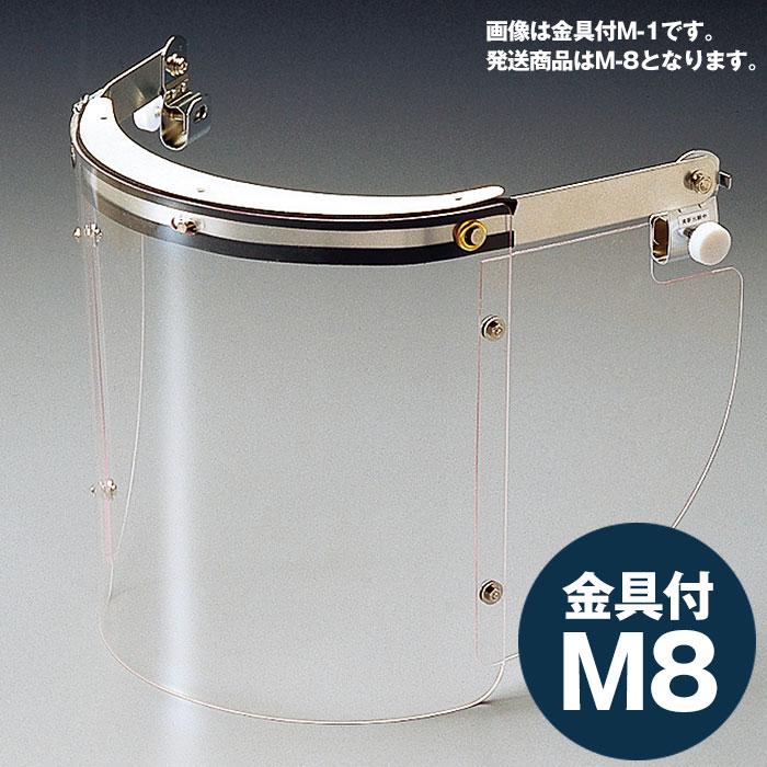ミドリ安全 ヘルメット取付型防災面 MB-1235H アクリル M-8金具付