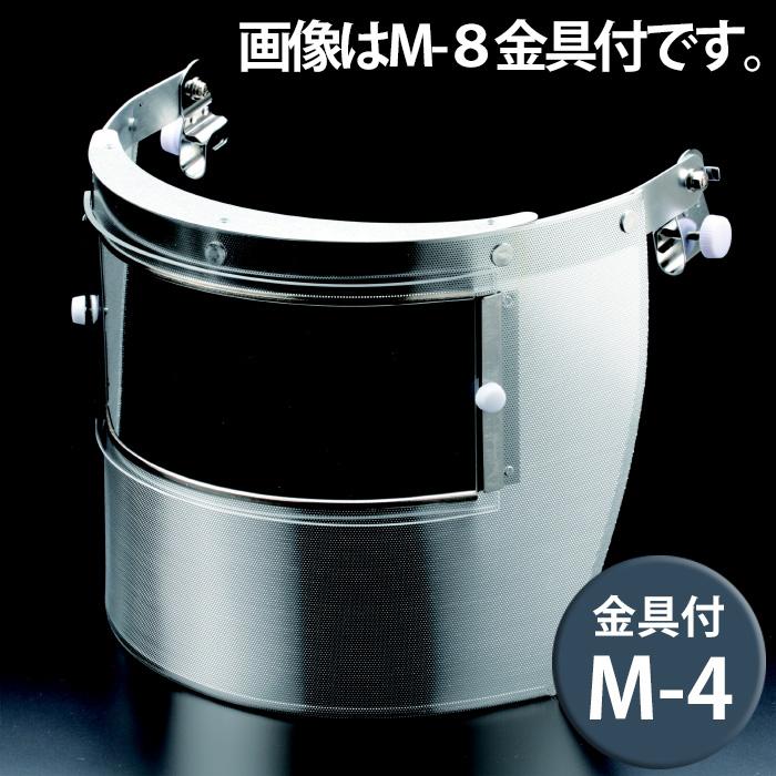 ミドリ安全 ヘルメット取付型防災面 MB-56H M-4金具付