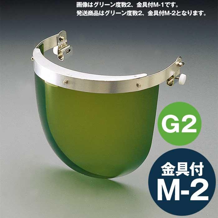 ミドリ安全 ヘルメット取付型防災面 MB-11HG 2° M-2金具付