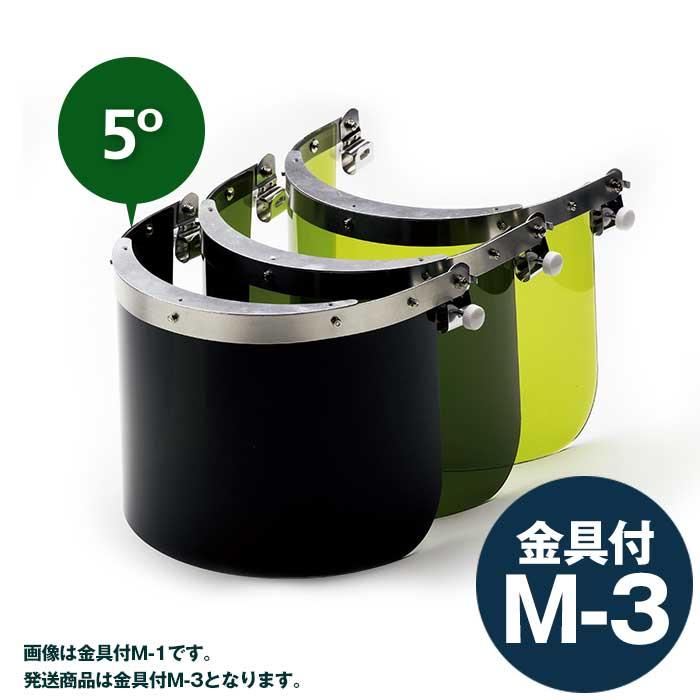 ミドリ安全 ヘルメット取付型IR遮光面 MB-21H IR5 M-3金具付