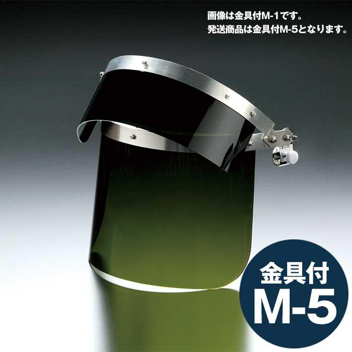ミドリ安全 ヘルメット取付型IR遮光面 MB-21HW IR5/IR3 M-5金具付