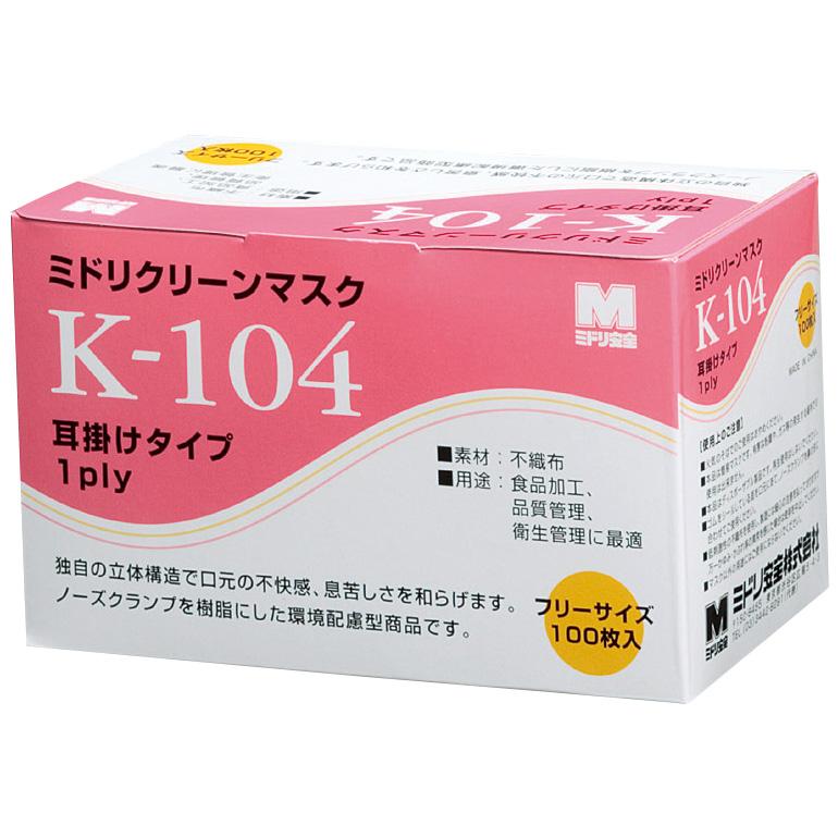 衛生マスク 不織布 お得用 100枚入x30箱 ミドリ安全 高価値 K-104 100枚×30箱 耳掛け 大特価 予防 使い捨て 花粉対策