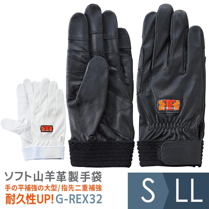 ソフト山羊革をガンカット縫製し、手の平補強を大型にし指先二重補強で耐久性を持たせたタイプです。 ソフト山羊革製手袋 トンボレックス [TONBO REX(R)] 作業用 手袋 グローブ G-REX32 [ホワイト/ブラック] 【S/M/L/LL】