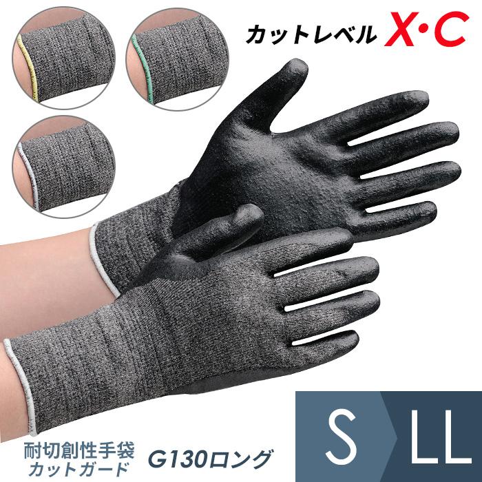 耐切創性手袋 カットガード G130ロング カットレベルX・C(カットレベル5)(手のひらにニトリルゴムで厚くコーティング/柔らかく伸縮性に優れておりフィット感良好) [板金、破損したガラスの扱い、組立作業、メンテナンス等] 13ゲージ【S/M/L/LL】10双入