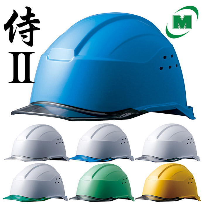 ヘルメット ミドリ 安全