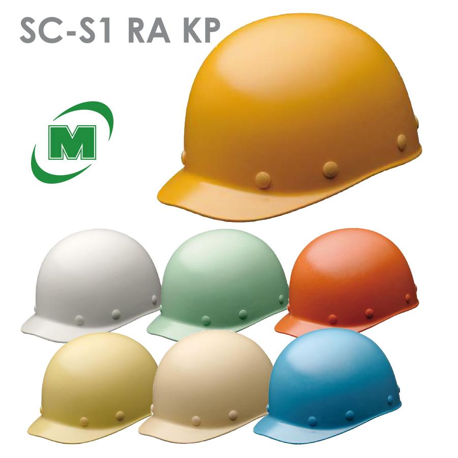 [並行輸入品] 耐熱性 耐候性に優れたFRP 繊維強化プラスチック 製 ヘルメット SC-S1 RA KP付 販売 墜落時保護用 落下物 ミドリ安全 工事用 作業用 国家検定合格品 飛来
