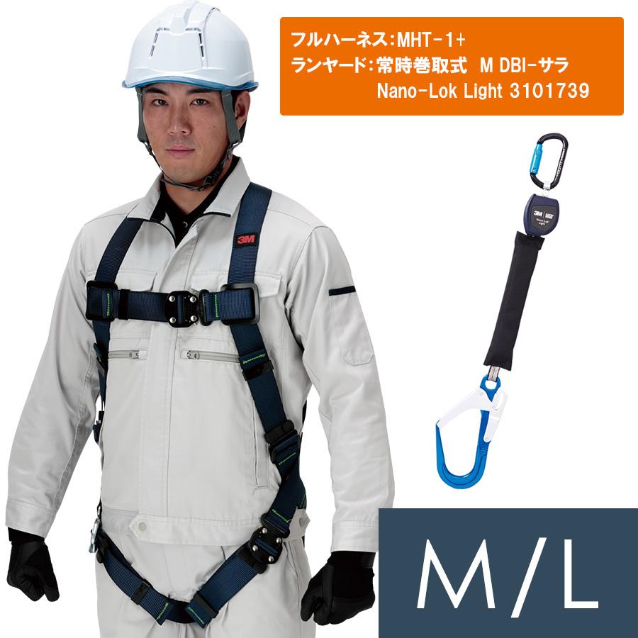 【新規格適合品】ミドリ安全 MHT-1-M/L フルハーネス+常時巻取式シングル ランヤードセット3M