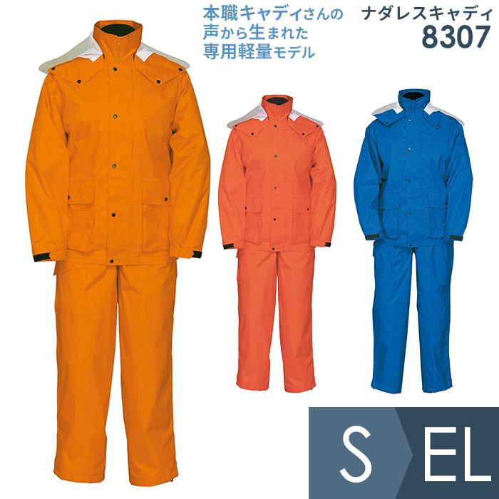 ナダレスキャディ 8307 上着二重ポケット 裾口調節コード キャディ用着脱大フード付き 合羽 カッパ レインウェア レインコート 上下セット 雨衣 雨具 コバルト/オレンジ/ブライトオレンジ S~EL 作業用