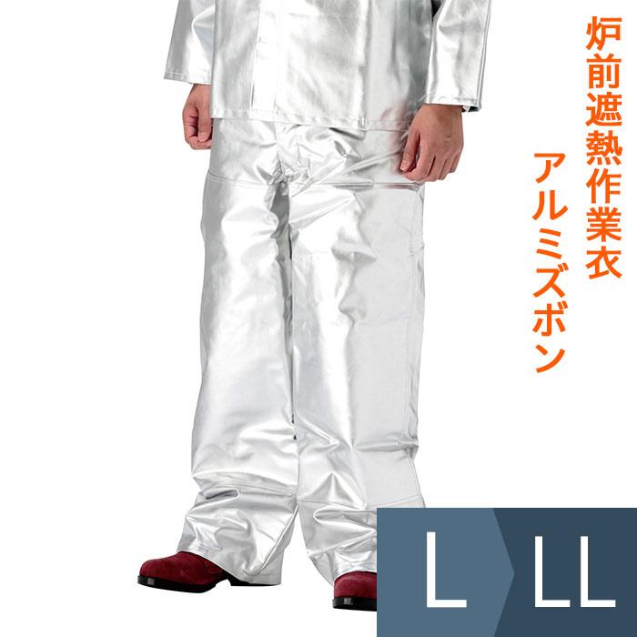 耐熱保護衣 炉前遮熱作業衣 アルミズボン AWW2