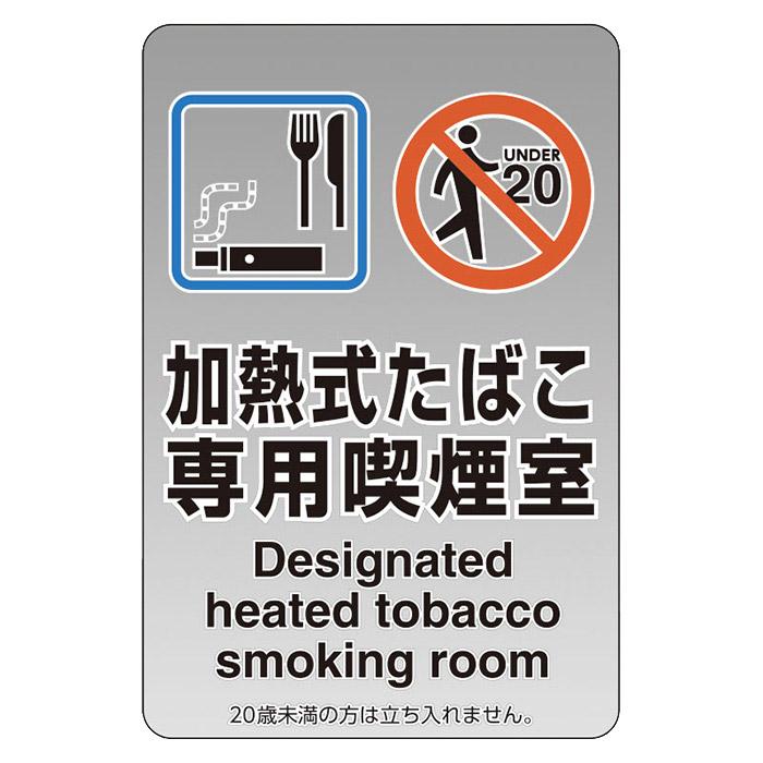 喫煙 たばこ 室 式 専用 加熱