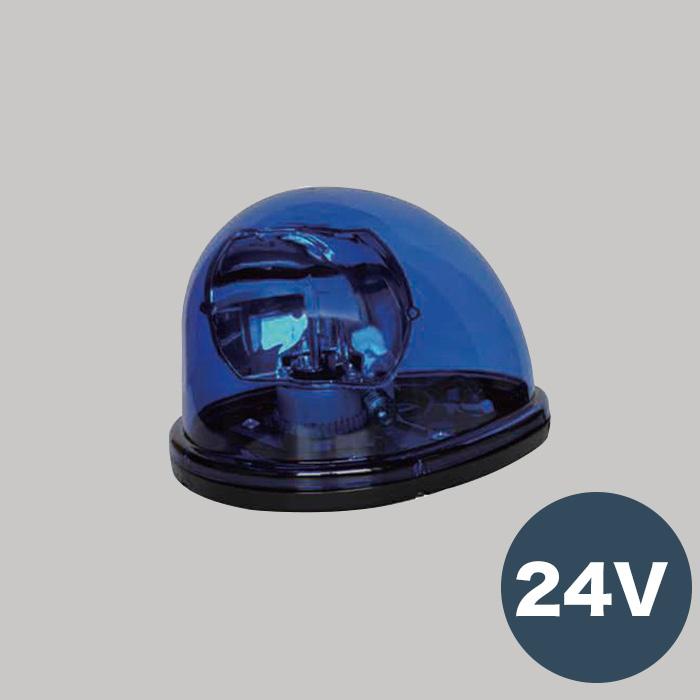 日恵製作所 車載用電球式回転灯 青 NY9256H1B-24V