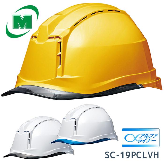 遮熱ヘルメット 国家検定合格品 ミドリ安全 SC-19PCLVH RA3 α [αライナー付(衝撃吸収ライナー)] イエロー×スモーク/ホワイト×スモーク/ホワイト×ブルー