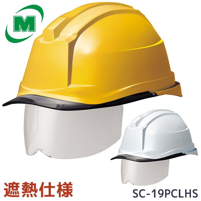 遮熱ヘルメット 国家検定合格品 ミドリ安全 SC-19PCLHS RA3 α [αライナー付(衝撃吸収ライナー)] イエロー×スモーク/ホワイト×スモーク