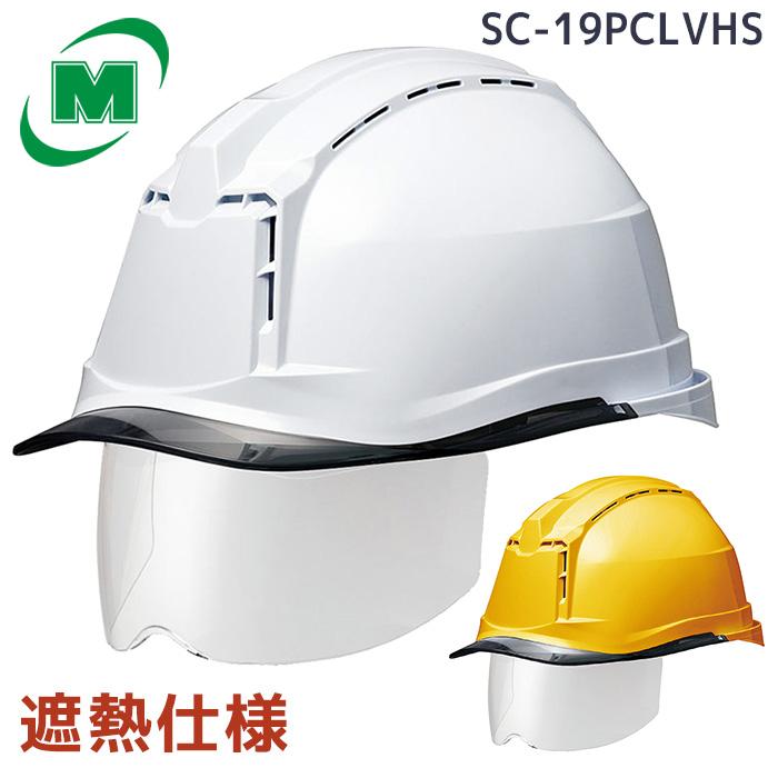 遮熱ヘルメット 国家検定合格品 ミドリ安全 SC-19PCLVHS RA3 α [αライナー付(衝撃吸収ライナー)] イエロー×スモーク/ホワイト×スモーク