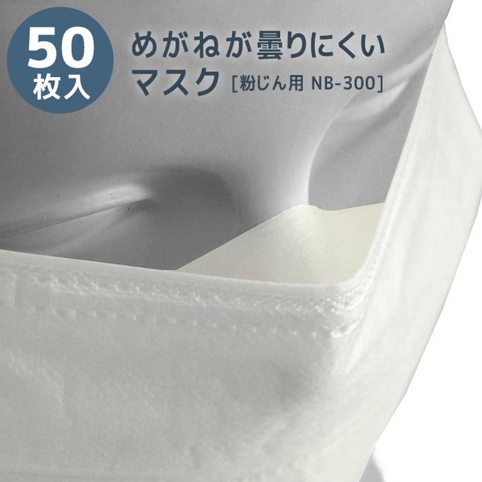 【50枚入】 めがねが曇りにくい 立体構造簡易マスク ノータッチマスク 粉じん用 NB-300 [ウイルス対策 花粉対策 予防]
